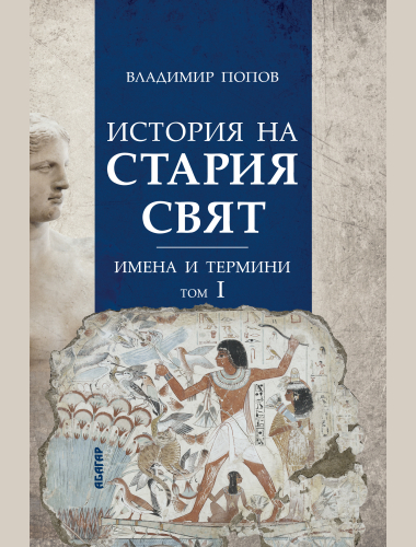ENCYCLOPEDIC GUIDE IN ANCIENT WORLD HISTORY