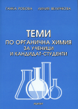 TOPICS OF ORGANIC CHEMISTRY